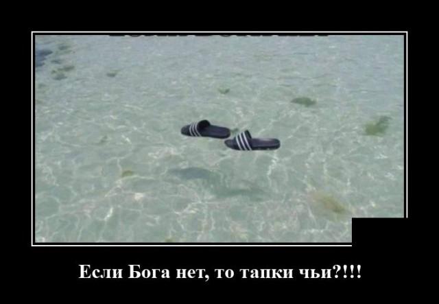 Демотиватор про хождение по воде