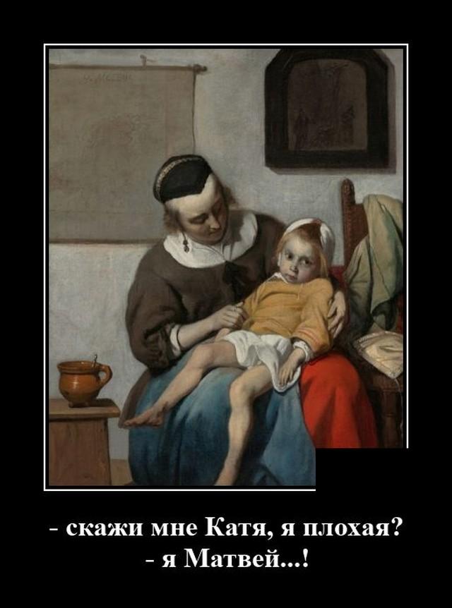 Демотиватор про матерей