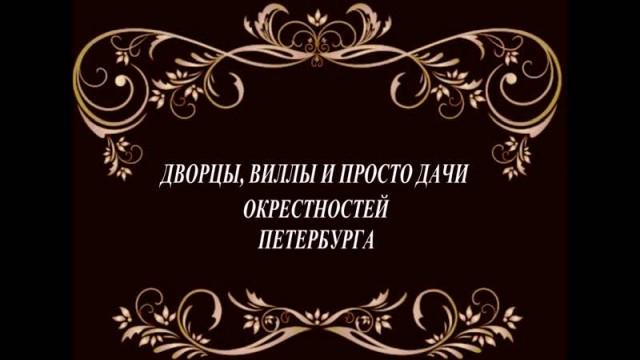 Дворцы, усадьбы и просто дачи в окрестностях Петербурга начала ХХ века