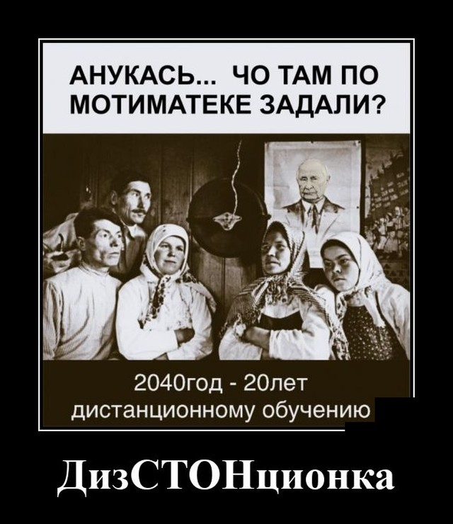1599140249_demotivatory_10.jpg