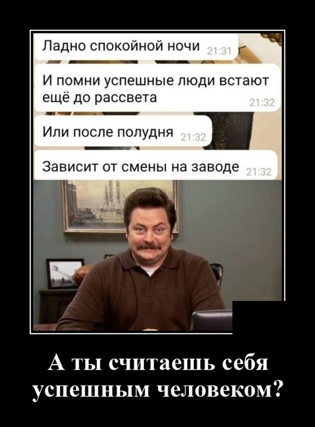 1599140270_demotivatory_17.jpg