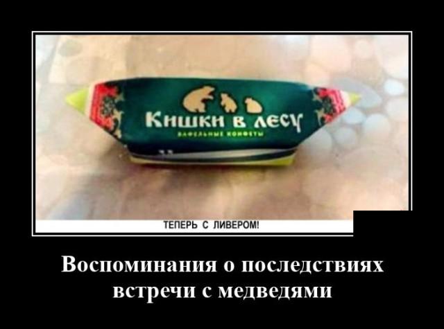 Демотиватор про конфеты