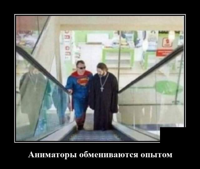 Демотиватор про аниматоров