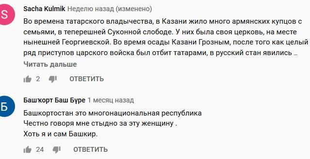 Комментарии под видео с армянскими девушками в Уфе