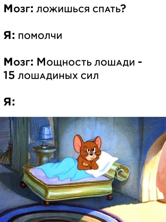Мысли не дают заснуть