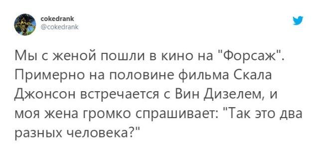 """Твит про фильм """"Форсаж"""""""