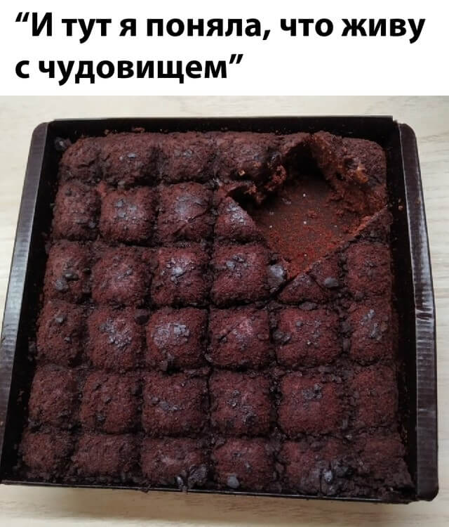 Неправильный кусок торта