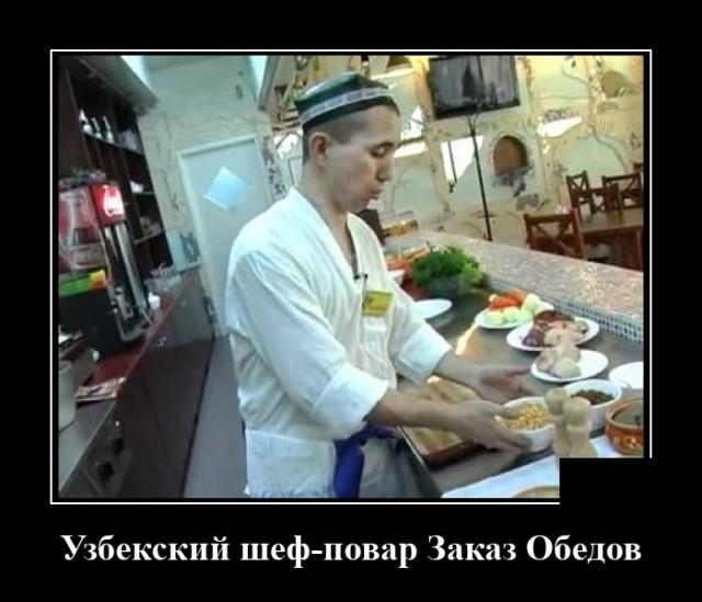 Демотиватор про шеф-повара