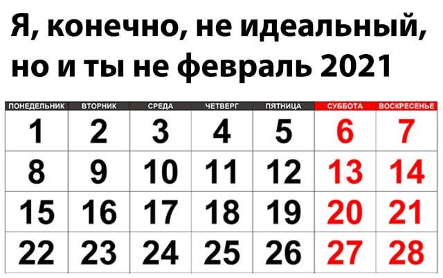 Идеальный февраль 2021