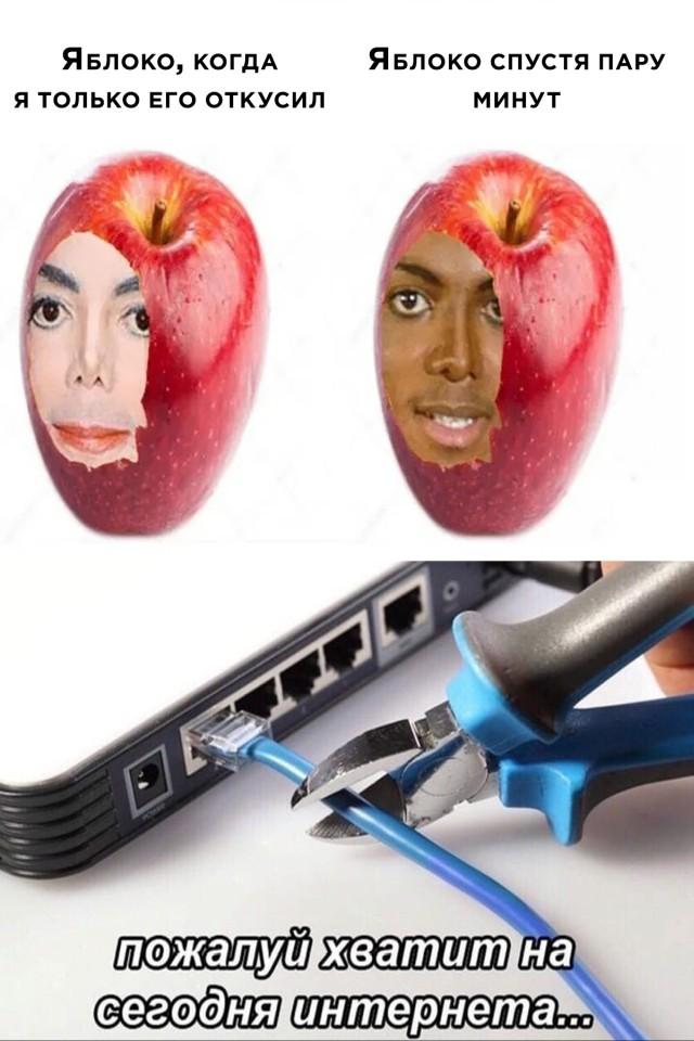 Яблоко и интернет