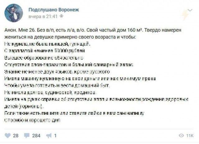 Объявление парня из Воронежа