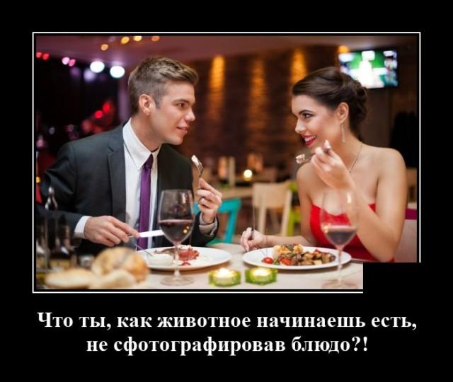 Демотиватор про фото еды
