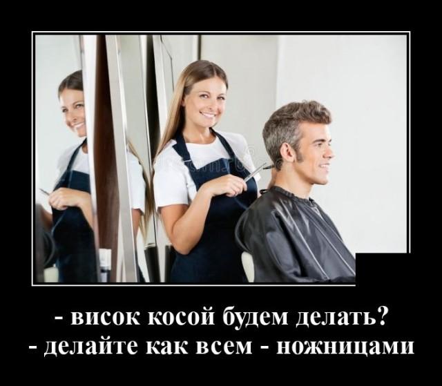 Демотиватор про парикмахера