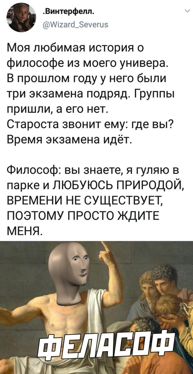 Преподаватель философии
