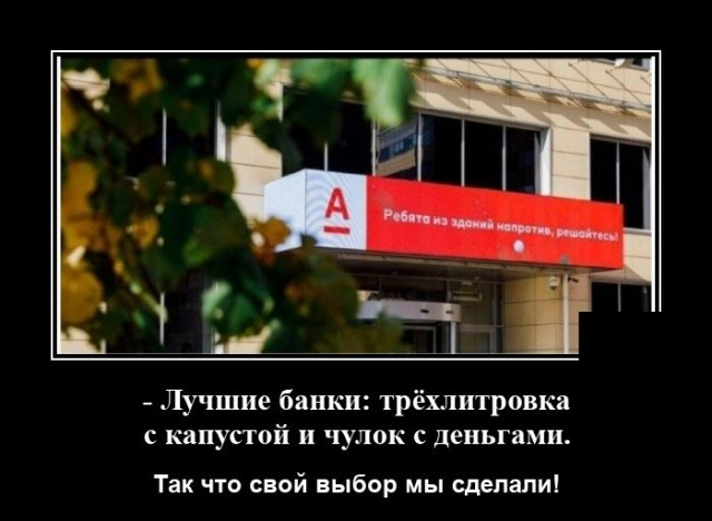 Демотиватор про банки
