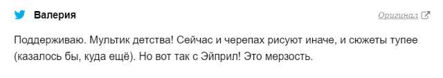 "комментарий про ""Эволюцию Черепашек-ниндзя"""