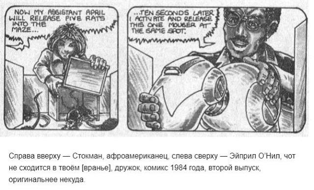 Эйприл в первых выпусках комикса
