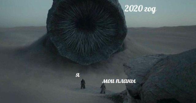 мем про 2020 год