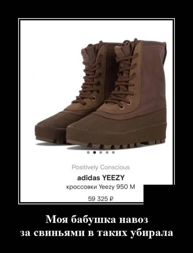 Демотиватор про дорогую обувь