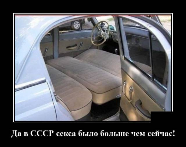 Демотиватор про машины СССР