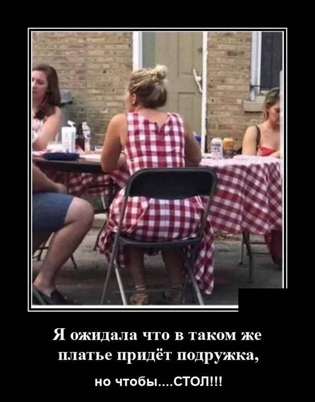 Демотиватор про платье