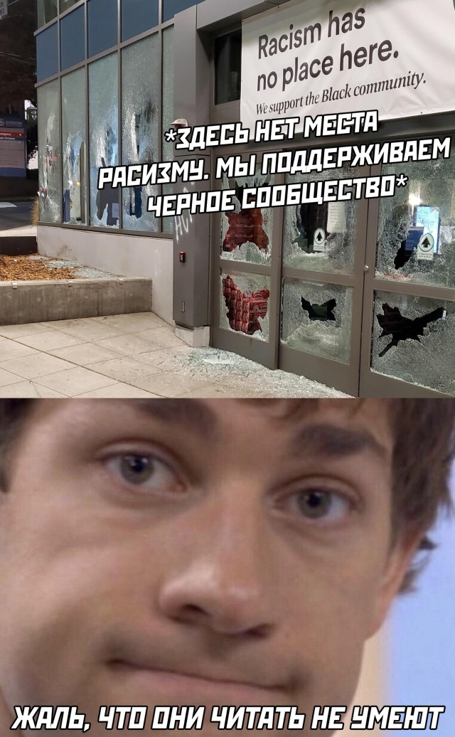Разбитый магазин