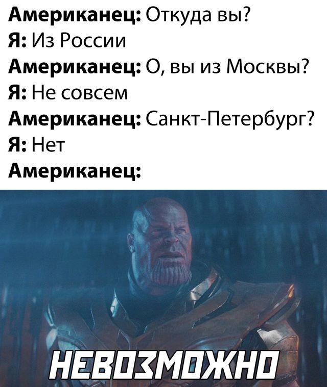 Разговор русского с американцем