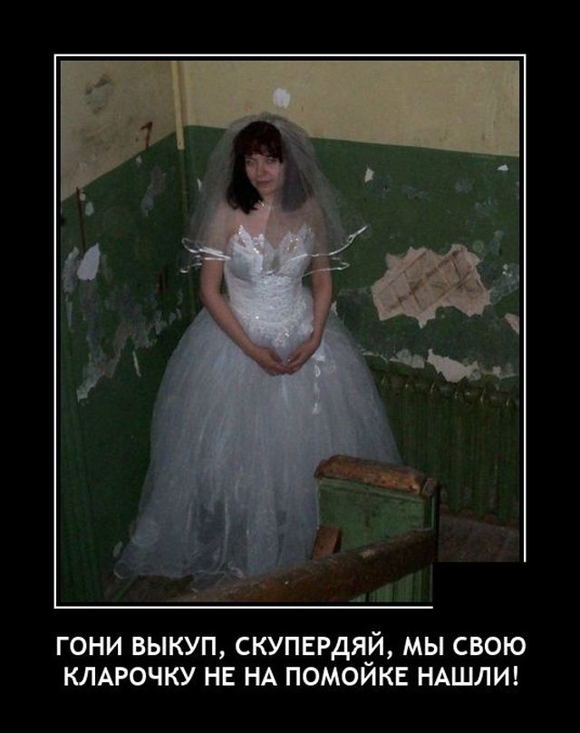 Демотиватор про выкуп невесты