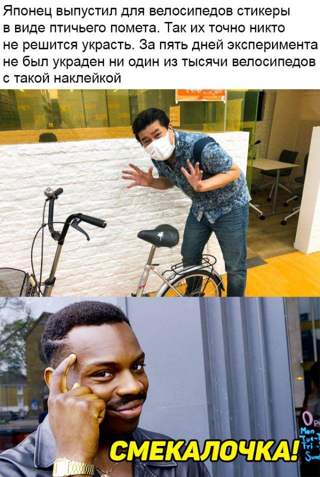 Стикеры для велосипедов