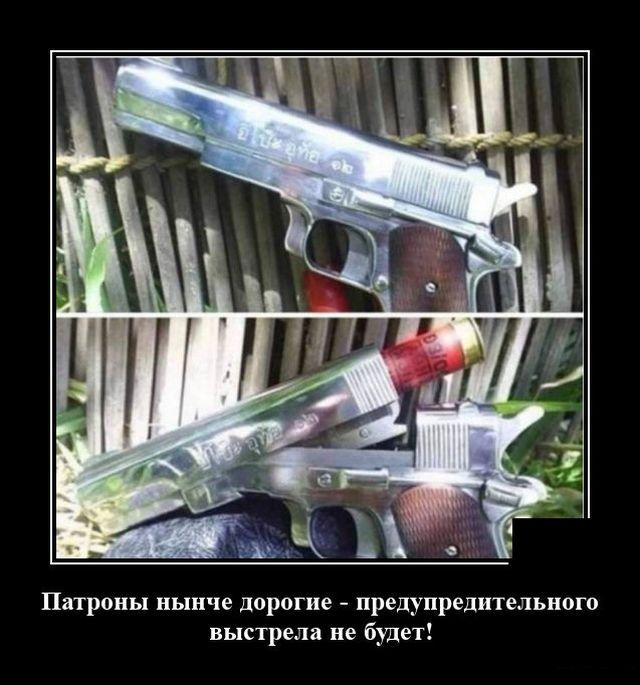 Демотиватор про патроны
