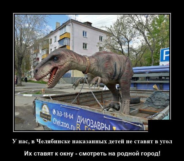 Демотиватор про детей в Челябинске