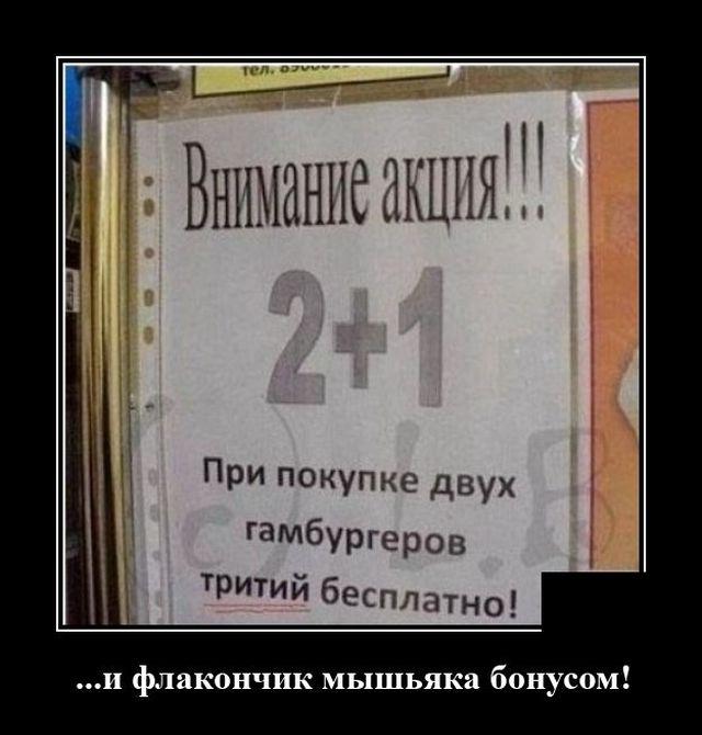 Демотиватор про акцию в магазине