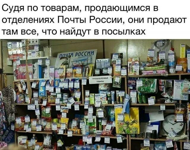 Товары на Почте России