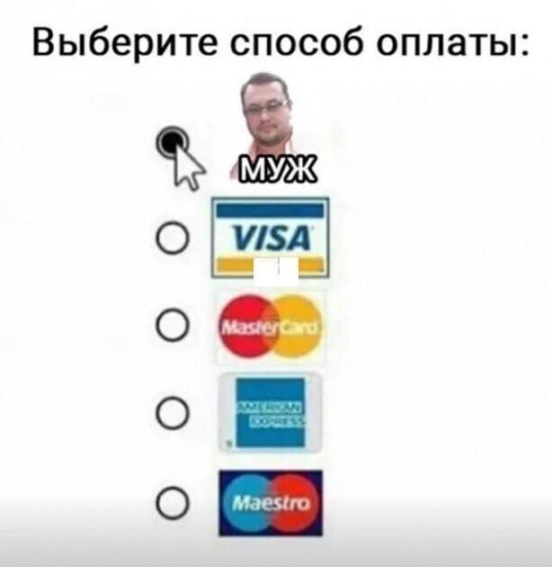 Выбрать способ оплаты