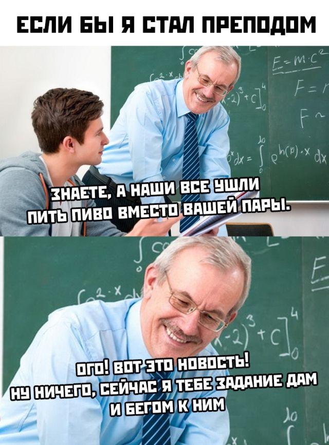 Преподаватель в универе
