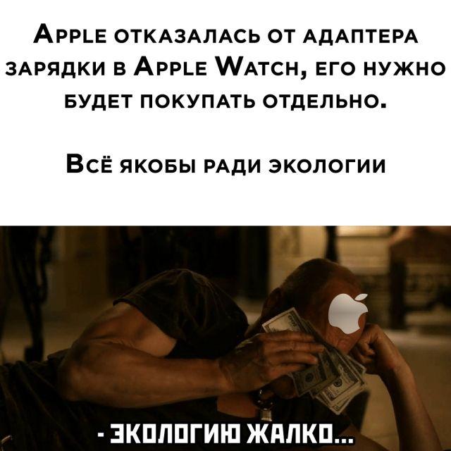 Шутка про Apple