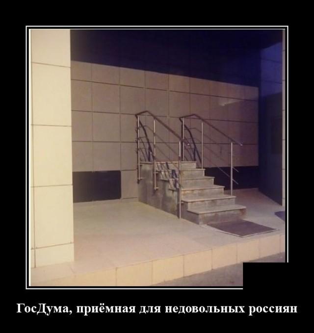Демотиватор про россиян