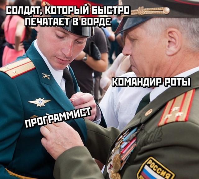 Программист в армии