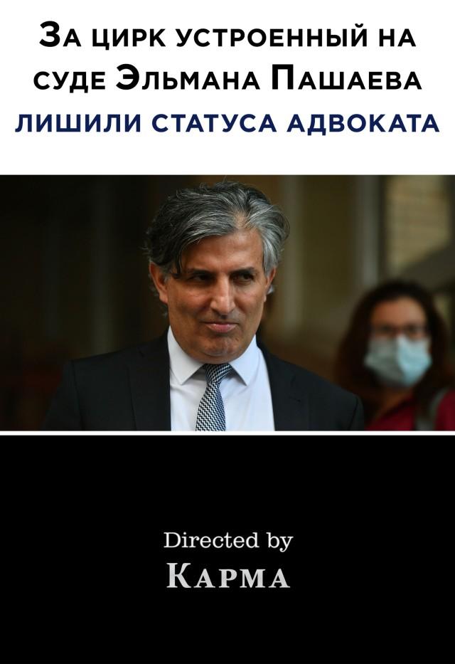 Адвоката Ефремова лишили статуса адвоката