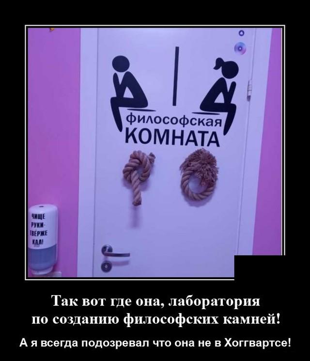 Демотиватор про туалет