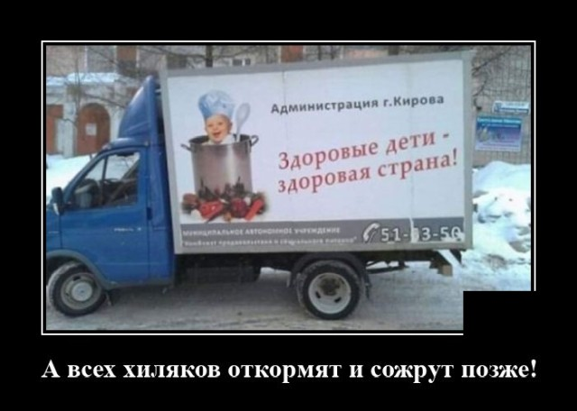 Демотиватор про детей
