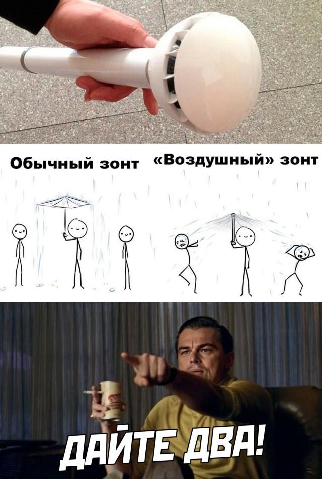 Необычный воздушный зонт