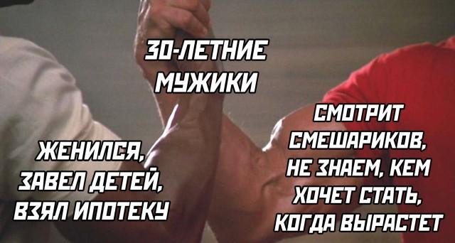 30-летний мужики