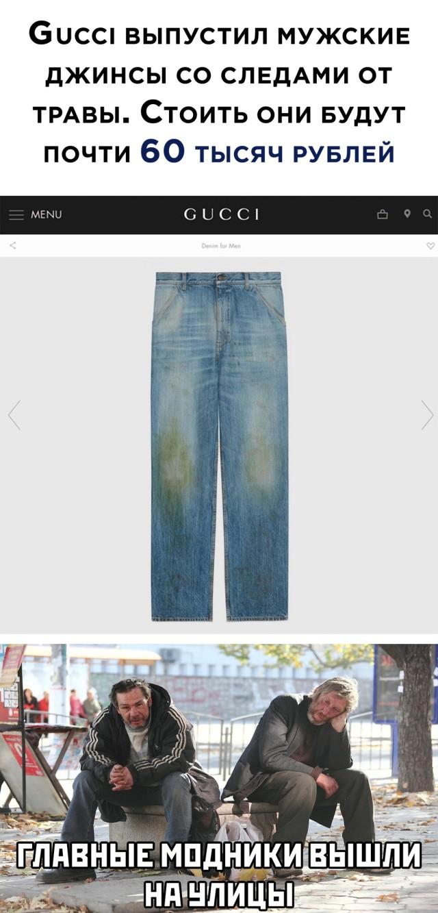 Новые джинсы от Gucci