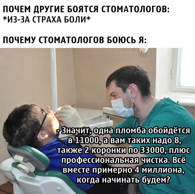 Последствия похода к врачу
