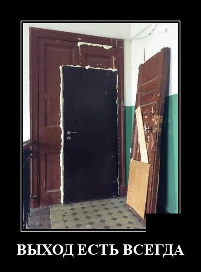 Демотиватор про новую дверь