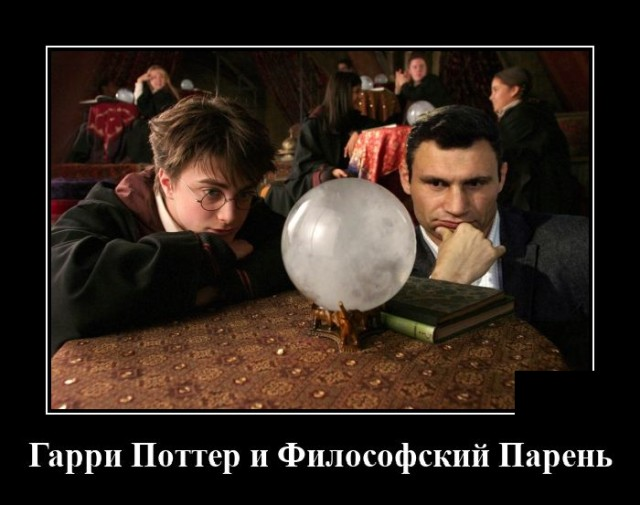 Демотиватор про Кличко и Гарри Поттера