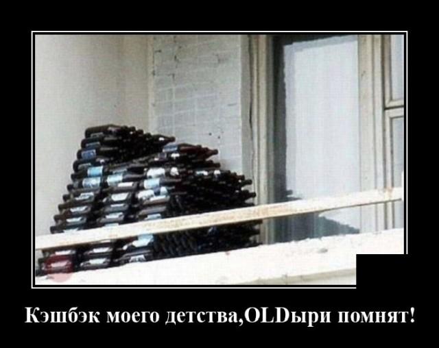 Демотиватор про бутылки