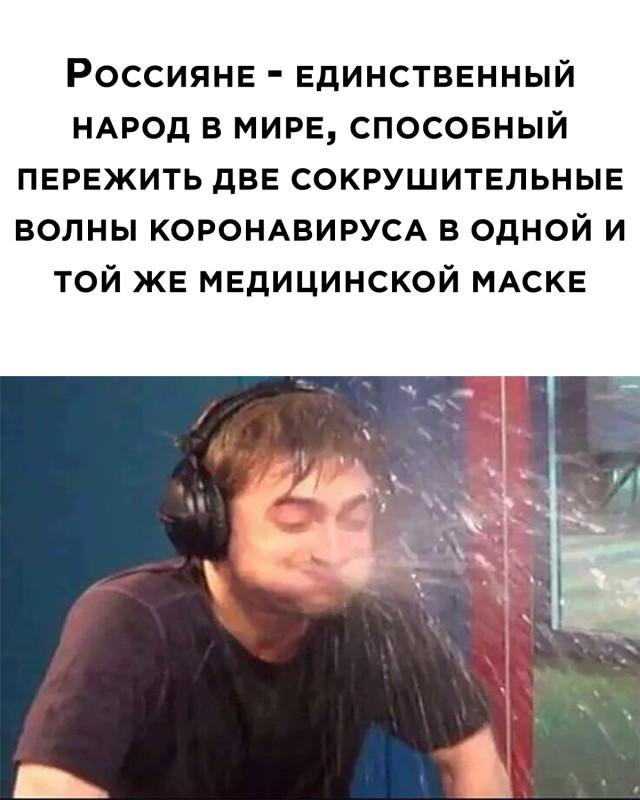 Россияне с масками