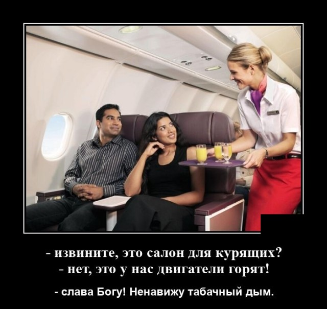 Демотиватор про самолеты